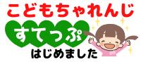 こどもちゃれんじ[すてっぷ]の口コミ・評判!年中コース体験ブログ