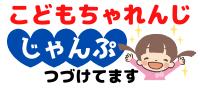 こどもちゃれんじの口コミ・評判!じゃんぷ[年長]コース体験ブログ